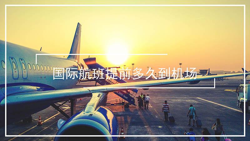 国际航班提前多久到机场